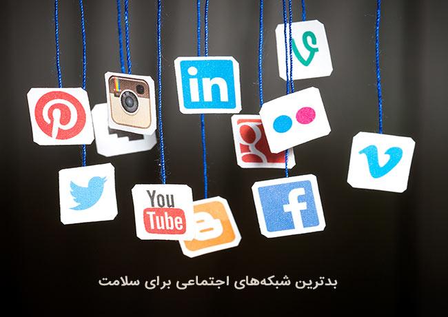 بدترین شبکههای اجتماعی برای سلامت