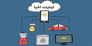 اینترنت اشیاء یا اشیاء هوشمند