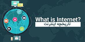 تاریخچه اینترنت و مخترع آن
