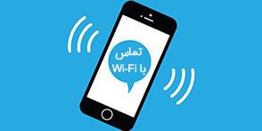 هر چیزی که باید درباره تماس با Wi-Fi بدانید