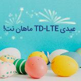 عیدی TD-LTE ماهاننت...