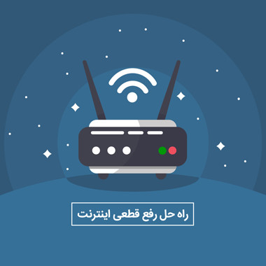 راه حل رفع قطعی اینترنت ADSL