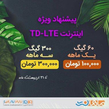 درباره اینترنت TD-LTE بیشتر بدانید