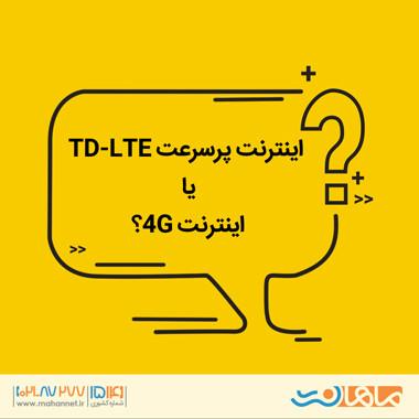 اینترنت پرسرعت TD-LTE یا اینترنت 4G