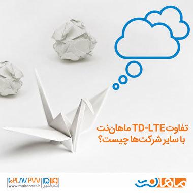 تفاوت اینترنت TD-LTE ماهاننت با سایر شرکتها