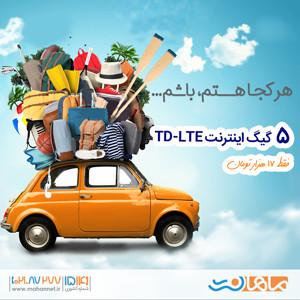 خرید بسته ترافیک ۵ گیگابایتی TD-LTE