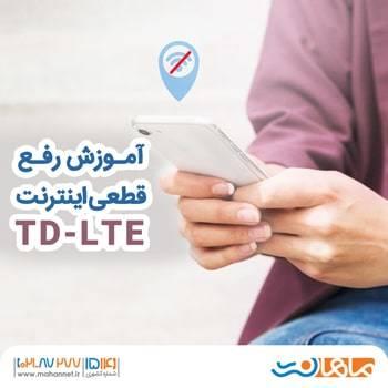 آموزش رفع قطعی اینترنت TD-LTE