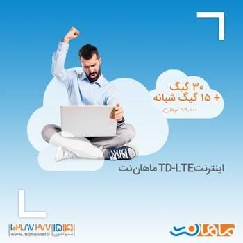 بسته ویژه تابستانی اینترنت پرسرعت TD-LTE