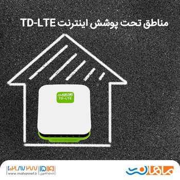 پوشش دهی اینترنت TD-LTE