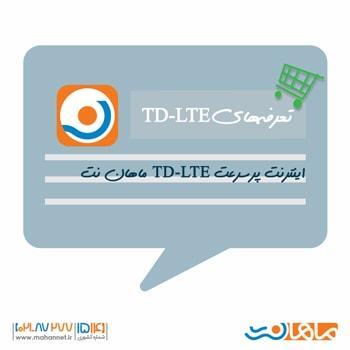 تعرفههای اینترنت پرسرعت TD-LTE