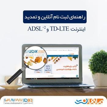 راهنمای ثبتنام و تمدید اینترنت TD-LTE و ADSL
