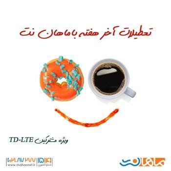 تعطیلات آخر هفته با اینترنت TD-LTE ماهاننت