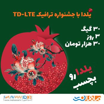 یلدای ماهانی و جشنواره اینترنت TD-LTE