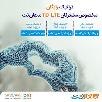 ترافیک رایگان و شرایط ویژه برای کاربران TD-LTE