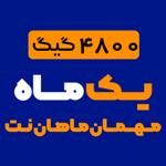 جشنواره رمضان ماهان نت: 4800 گیگ